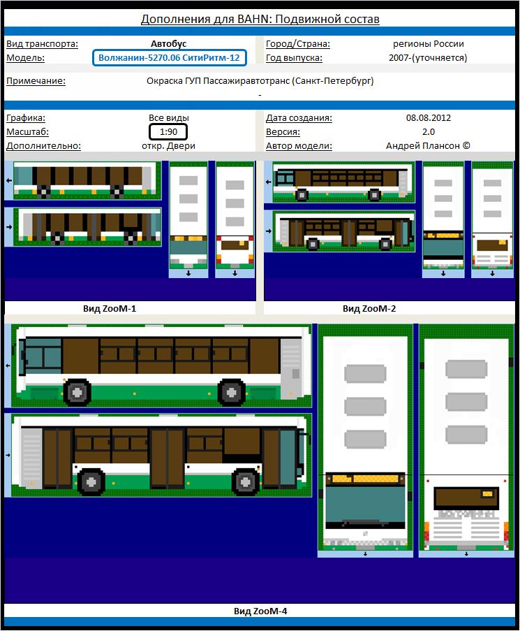 Автобус Волжанин-5270.06